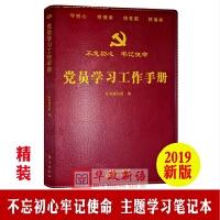 正版 2019年新版 党员学习工作手册 精装32开皮面 东方出版社