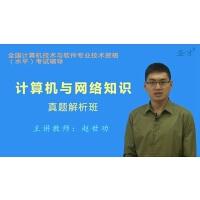 全国计算机软考(中级)网络工程师考试真题解析班(网授)【资料】