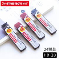 德国Stabilo思笔乐2盒装自动铅笔0.5铅笔芯学生不易断铅芯0.7替芯