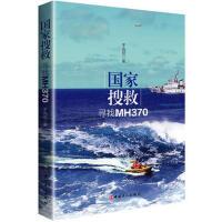【二手旧书9成新】 国家搜救:寻找MH370于宛尼工人出版社