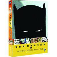 蝙蝠侠:黑暗骑士归来 [美] 弗兰克・米勒/绘;江业华 9787510045882 世界图书出版公司 新华书店 品质保