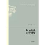 【正版新书】刑法制度比较研究 涂龙科,吴波 法律出版社 9787511853349