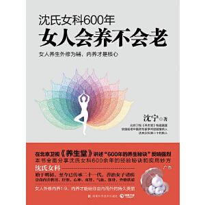 沈氏女科600年:女人会养不会老(电子书)