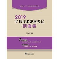 2019护师技术资格考试预测卷 (全国护士(师)资格考试预测卷系列)