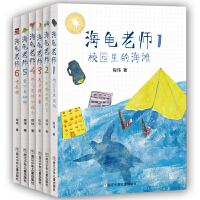 海龟老师1-6全套6册 校园里的海滩+十字路口的汽车+天上的声音+带弓箭的小孩子+窗外有秘密+明星猫六册 小学阅读推荐书