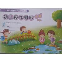 幼儿园快乐与发展课程:幼儿操作材料 小班下 幼儿园教材 北京师范大学出版社