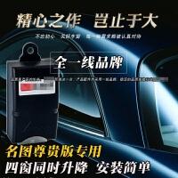 专用于现代悦纳名图自动升窗器名图改装车窗天窗关窗器一键升降器 红色