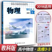 高中物理选修3-3课本教材教科书 教科版 教育科学出版社