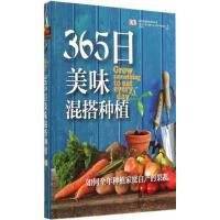 365日美味混搭种植(全彩)