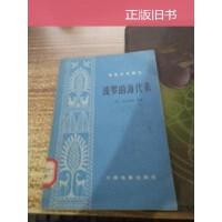 【二手旧书8成新】波罗的海代表 /苏)扎尔赫依 中国电影出版社