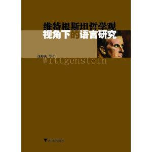 维特根斯坦哲学观视角下的语言研究