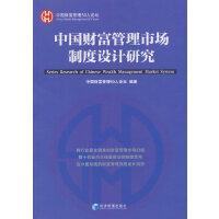中国财富管理市场制度设计研究