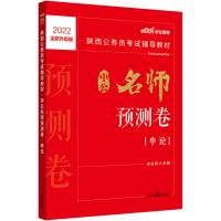 中公教育2020陕西公务员考试辅导教材:中公名师预测卷申论(全新升级)