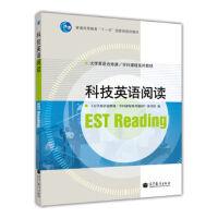 【旧书二手书8成新】科技英语阅读 《大学英语选修课/学科课程系列教材》项目组 高等教育出版社 978704032025