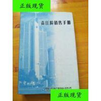 【二手旧书9成新】责任险销售手册(中国太平洋财产保险股份有限
