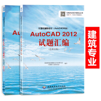 CX-8228 AutoCAD 2012试题汇编辅助设计(绘图员级) AutoCAD 2012试题解答(建筑专业) 附CD盘资格考试用书教材 汇编解答用书