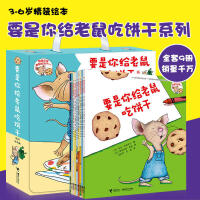 要是你给老鼠吃饼干系列(全9册) 要是你给老鼠吃饼干 系列礼盒装全套9册正版非注音 儿童绘本国际获奖世界经典图画书 宝