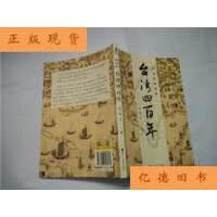 【二手旧书9成新】许倬云说历史:台湾四百年 /许倬云 浙江人民出