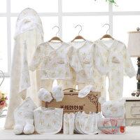 婴儿衣服春夏季套装0-3个6月新生儿礼盒刚出生宝宝满月*品