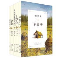 定制版  曹文轩文集(共7册)