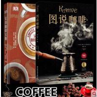 正版2册 图说咖啡+实用咖啡宝典 咖啡豆选择烘焙方法研磨冲煮技巧 黑咖啡摩卡法式咖啡馆开店咖啡冲泡选料饮用 咖啡品鉴知