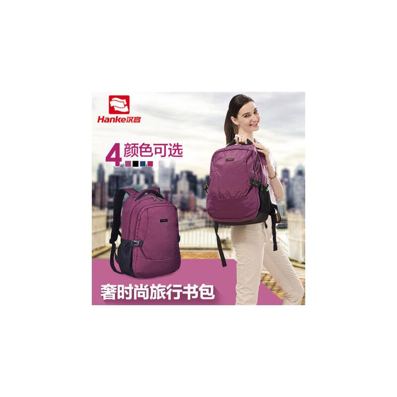 汉客大容量短途旅游包妈妈包电脑包学生书包休闲旅行背包女双肩包 双尺寸电脑内胆