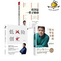樊登作品集 全3册 低风险创业+读书是一辈子的事+可复制的领导力-樊登的9堂商业课 樊登读书会的书 读书心得工作方法创业