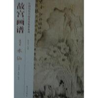 故宫画谱 花鸟卷 水仙 刘海勇 等 9787513404945 故宫出版社 新华书店 品质保障