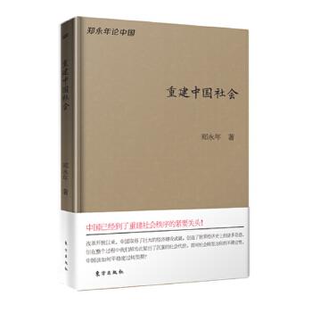 重建中国社会(珍藏版)中国已经到了重建社会秩序的紧要关头!