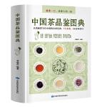 中国茶品鉴图典