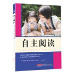 自主阅读(适读人群:青少年和成人;贝贝熊・书语者阅读工具书系;教师和家长对孩子进行阅读训练的指导书)
