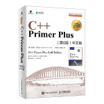 C++ Primer Plus 第6版 中文版
