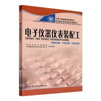 电子仪器仪表装配工(初级技能、中级技能、高级技能)――国家职业资格培训教程