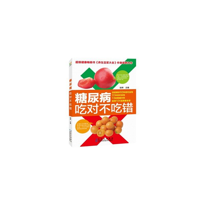 【RT3】糖尿病吃对不吃错 张晔 吉林科学技术出版社 9787538460766