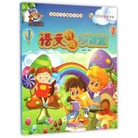七彩阳光童书馆 培养学习兴趣的小课堂 语文兴趣小课堂