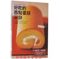 预售 正版台版  好吃的西点蛋糕秘诀 [瑞升] 全彩 烘焙 甜点制作 带目录 饮食健康书籍
