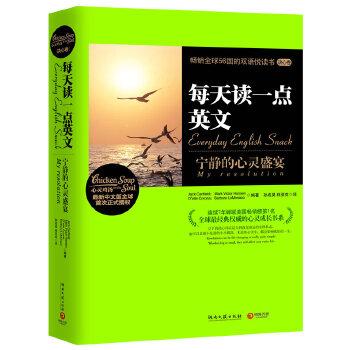 每天读一点英文:宁静的心灵盛宴 经典权威的心灵成长读物!精选50多篇感人肺腑的美文,是你英语学习的枕边书!