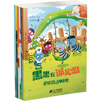 舒克送你一支神来笔(幼儿版)郑渊洁经典童话故事,锻炼小小孩的观察能力,让孩子认识世界,发现事物的与众不同,每册附童话故事完整版,孩子可以读图,家长可以看字,亲子阅读的不二选择,皮皮鲁总动员出品