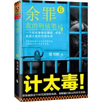 余罪6:我的刑侦笔记 (现象级畅销书!突破100万册!粉丝熬夜追读!)