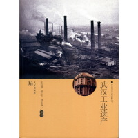 武汉工业遗产