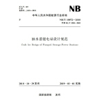 抽水蓄能电站设计规范(NB/T 10072―2018)