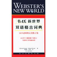韦氏新世界双语格言词典