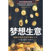 【旧书9成新】【正版现货】梦想生意哈吉斯;成功世纪中国青年出版社