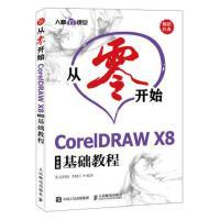 人民邮电:从零开始 CorelDRAW X8中文版基础教程