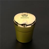 吉利烟灰缸带灯 汽车载适用于博瑞博越帝豪GS远景X1帝豪GL烟灰缸