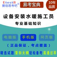 2018年设备安装水暖施工员考试(专业基础知识)易考宝典手机版