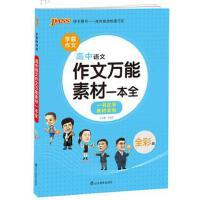 2020版PASS绿卡图书 学霸作文高中语文作文素材一本全 全彩版
