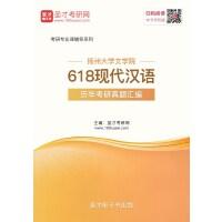 扬州大学文学院618现代汉语历年考研真题汇编-在线版_赠送手机版(ID:908089)