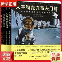 太空狗麦克斯(4册) (美)杰弗里・贝内特(Jeffrey Bennett) 等 华东师范大学出版社978753134