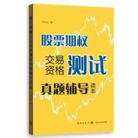 股票期权交易资格测试真题辅导读本